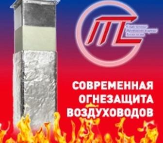 Изображение в   Огнезащитный базальтовый материал фольгированный в Новосибирске 165