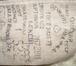 Foto в Недвижимость Коммерческая недвижимость Продаётся новый армейский тулуп. Белый русский в Новосибирске 6000