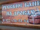 Фото в   Русские бани на дровах в п. Родник в Новотроицке 500
