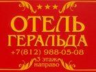 Фотография в Отдых, путешествия, туризм Гостиницы, отели СДАЕТСЯ НОМЕР В МИНИ-ОТЕЛЕ  В центре Петербурга в Обнинске 1800