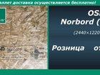 Фотография в Строительство и ремонт Строительные материалы Вид товара: Стройматериалы  2440 х 1220 мм в Обнинске 740
