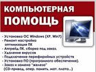 Фото в   Установка - Переустановка Windows без потери в Обнинске 500