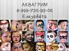 Увидеть фотографию  Аквагрим 39076576 в Обнинске