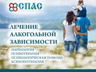 Скачать изображение  Нарколог 39259110 в Обнинске