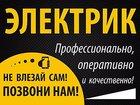 Новое foto Электрика (услуги) Электрик в Обнинске, Любые работы 39813216 в Обнинске