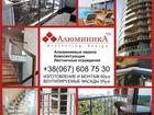 Увидеть изображение Ремонт, отделка Лестничные перила и ограждения из анодированного алюминия 54764556 в Одессе