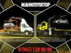Свежее изображение Транспортные грузоперевозки Круглосуточно эвакуируем автомобили массой до 4-х тонн 24824710 в Одинцово-10