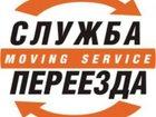Фотография в   Все для переезда: Мебельные фургоны, Бригады в Одинцово 2500