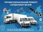 Изображение в Авто Автозапчасти Квалифицированный и оперативный сервис по в Одинцово 3000