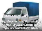 Скачать изображение  Грузоперевозки Оленегорск, Мурм, обл и Россия 32468048 в Оленегорске