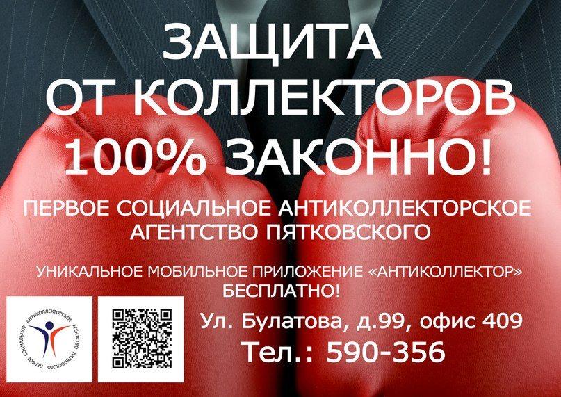 антиколлекторское агентство 100 bltq время