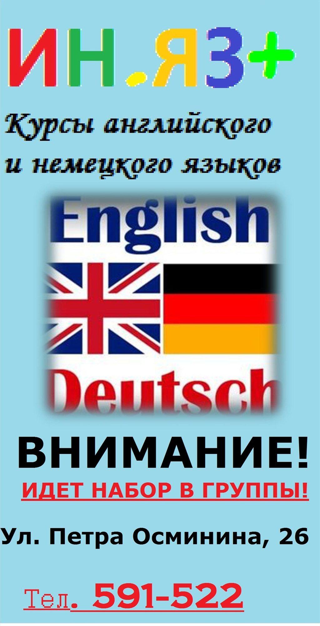 Курсы МИД: курсы иностранных языков, курсы английского ...