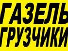 Фото в Услуги компаний и частных лиц Грузчики Опытные грузчики, любые погрузочно-разгрузочные в Омске 200