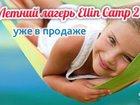 Скачать бесплатно фотографию Туры, путевки Детский отдых в лагерях Греции 32696174 в Омске