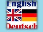 Скачать бесплатно фото Мебель для прихожей Курсы английского и немецкого языков 33180704 в Омске