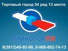Свежее foto Другая техника Триколор оптом и в розницу 33239873 в Омске
