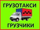 Скачать бесплатно фотографию Транспорт, грузоперевозки Грузоперевозки Омск Недорого 33547202 в Омске