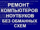Уникальное изображение Ремонт компьютеров, ноутбуков, планшетов Ремонт Компьютера, Ноутбука, Windows, Выезд (3812) 48-00-53 33594454 в Омске