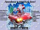 Скачать изображение  Дед Мороз и Снегурочка на дом 34039678 в Омске