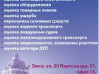 Увидеть фотографию  Независимая Экспертиза «Ново-Омск» 34128551 в Омске