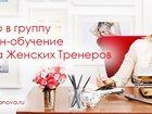 Фото в Образование Разное Приглашаем в школу тренеров по развитию женственности! в Омске 25000
