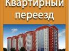 Свежее изображение Разное Грузчики газели Квартирные переезды сборка разборка мебели 34230293 в Омске