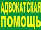Фото в Прочее,  разное Разное Качественно и по разумной цене юридическая в Омске 0