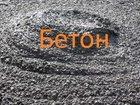 Увидеть фото  Товарный бетон М – 100, Жми! 34658475 в Омске