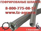 Изображение в   «С-Агросервис» предлагает семяпроводы из в Омске 126