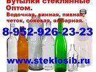 Уникальное foto  Купить бутылки 100мл, 250мл, 500мл, стеклянные оптом водочная, четок, фляжка, амбарная закатка для бутылок, Омск, 35051141 в Омске