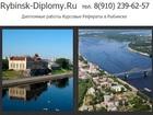 Скачать бесплатно foto  Заказать диплом в Рыбинске 37017158 в Ярославле