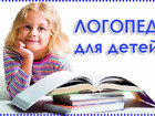 Свежее изображение Репетиторы Логопед в Омске 37713042 в Омске
