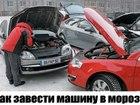 Изображение в   Машина не заводится на морозе?  Попали в в Омске 1350