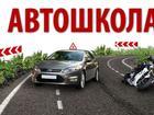 Фото в   Продается действующая автошкола, 4 филиала в Омске 1200000