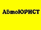 Фотография в   Автоюрист. Возврат прав, споры по дтп, споры в Омске 100