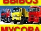 Скачать изображение Грузчики Утилизация-вывоз-погрузка, Хлам-Строймусор 39987569 в Омске