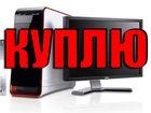 Свежее фотографию  Куплю игровой компьютер, возможно неисправный, ! 68537713 в Омске