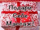 Новое изображение Массаж Для вас дорогие мужчины и женщины, массаж профессионально 73282814 в Омске