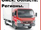 Уникальное фото Транспортные грузоперевозки грузоперевозки доставка переезды 75778641 в Омске