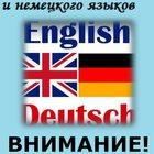 Курсы английского и немецкого языков