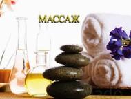Расслабляющий массаж ,общий,по зонам,спортивный ,оздоровительный ,медовый Снимут
