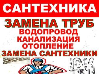 Просмотреть foto Сантехника (услуги) Сантехник услуги 32817322 в Омске