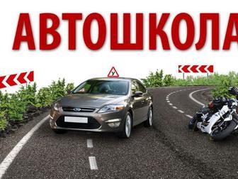 Увидеть фото  Автошкола 37836051 в Омске
