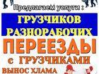 Увидеть изображение Транспортные грузоперевозки Грузчики разнорабочие подсобные рабочие 11003818 в Орехово-Зуево