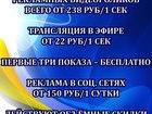 Фотография в Услуги компаний и частных лиц Рекламные и PR-услуги Изготовление рекламных видеороликов всего в Орехово-Зуево 150