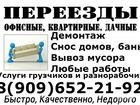Новое изображение  Грузчики, Разнорабочие, Переезд, Демонтаж Разгрузка-погрузка 37313044 в Орехово-Зуево