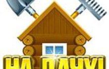 Расчистка дачных участков, Демонтаж домов, Строительство