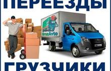 Грузоперевозки Орехово-Зуево, частник вывоз мусора