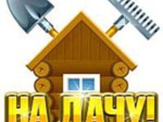 Увидеть foto Ландшафтный дизайн Расчистка дачных участков, Демонтаж домов, Строительство 32559114 в Орехово-Зуево