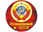 Изображение в Help! Разное УНИЧТОЖЕНИЕ КЛОПОВ ДЛЯ РОЖДЕННЫХ В СССР! в Орле 0